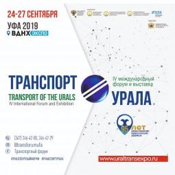 Выставки на ВДНХ «ЭКСПО УФА» в сентябре