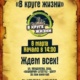 Фестиваль традиционных культур «В круге жизни»