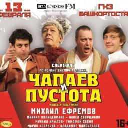 Спектакль «Чапаев и Пустота»