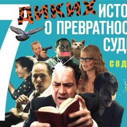 Международный фестиваль короткометражного кино и анимации Future Shorts