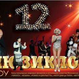 Шоу «12 мюзиклов»