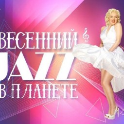 ТРЦ Планета приглашает на Весенний джаз
