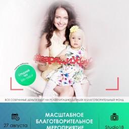 Благотворительное мероприятие #ЗарядиУфу2017