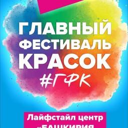 Главный Фестиваль Красок