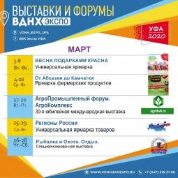 Выставки на ВДНХ ЭКСПО УФА в марте