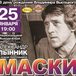 День Рождения Владимира Высоцкого концерт «Маски»