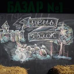 Средневековая ярмарка «День яблок».