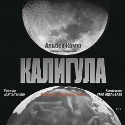 Премьера спектакля «Калигула»