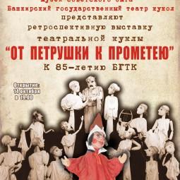 Выставка «От Петрушки к Прометею»
