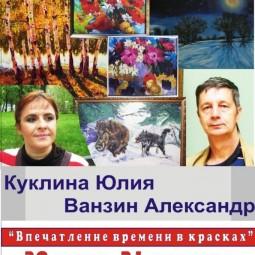 Выставка художников Ю. Куклиной и А. Ванзина «Впечатление времени в красках»