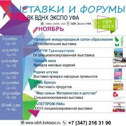 Выставки на ВДНХ «ЭКСПО УФА» в ноябре