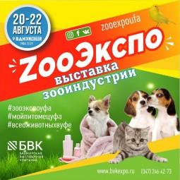 IV Специализированная выставка зооиндустрии «ZооЭкспо»