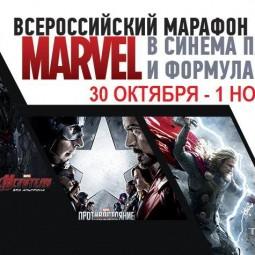 Всероссийский МАРАФОН MARVEL и серию специальных показов блокбастера «Тор: Рагнарёк»