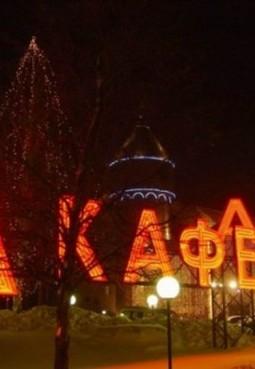 Клуб «Aksakov»