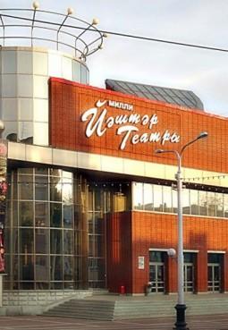 Национальный молодёжный театр им. Мустая Карима