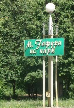 Парк культуры и отдыха им. М.Гафури