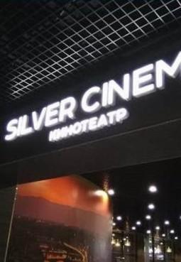 Кинотеатр «Silver Сinema»
