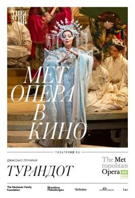 TheatreHD: Турандот (The Met: Live in HD)