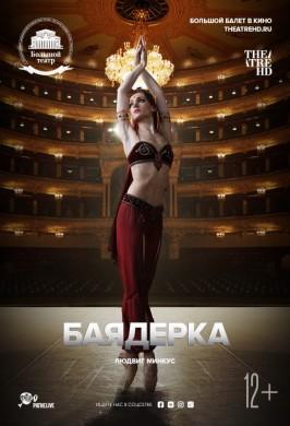 Theatre HD: БТ: Баядерка