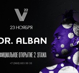 Концерт Dr. Alban в ресторане «Vысота 22»