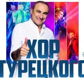 «Хор Турецкого» - шоу #СТОБОЙИНАВСЕГДА.