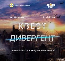 Фестиваль Scout Fest и квест по трилогии «Дивергент»
