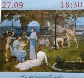 Лекция к выставке в БГХМ им. М. В. Нестерова