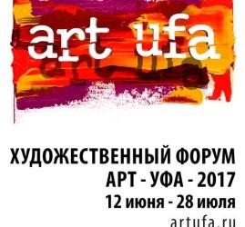 Художественный форум «Арт-Уфа - 2017»