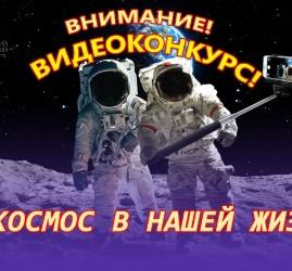 Уфимский городской планетарий организует ВИДЕОКОНКУРС «Космос в нашей жизни»