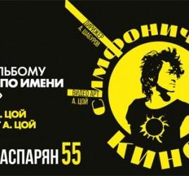 Концерт «Симфоническое КИНО»