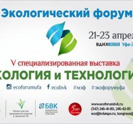 """Выставка """"Экология и технологии"""""""