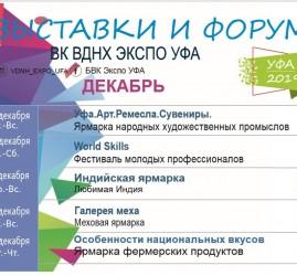 Выставки на ВДНХ «ЭКСПО УФА» в декабре