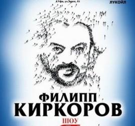 Шоу - концерт Филлипа Киркорова «Я»