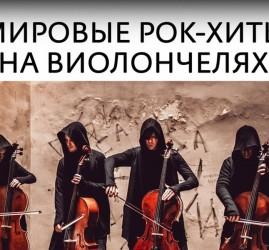 Концерт RockCellos: Мировые рок-хиты на виолончелях