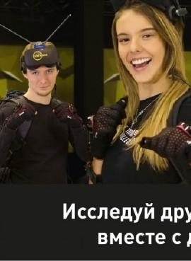 Sfera.one Уфа - парк виртуальной  реальности