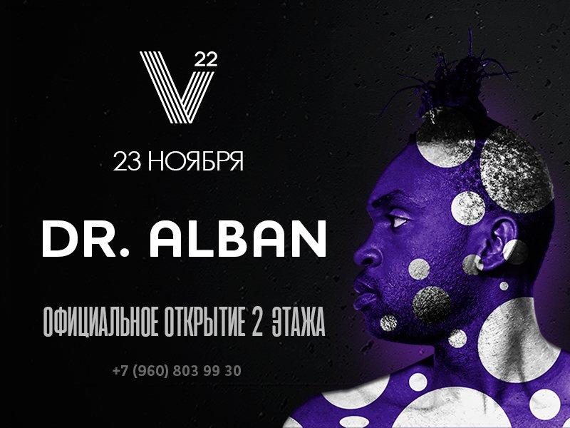 Концерт Dr. Alban вресторане «Vысота 22»