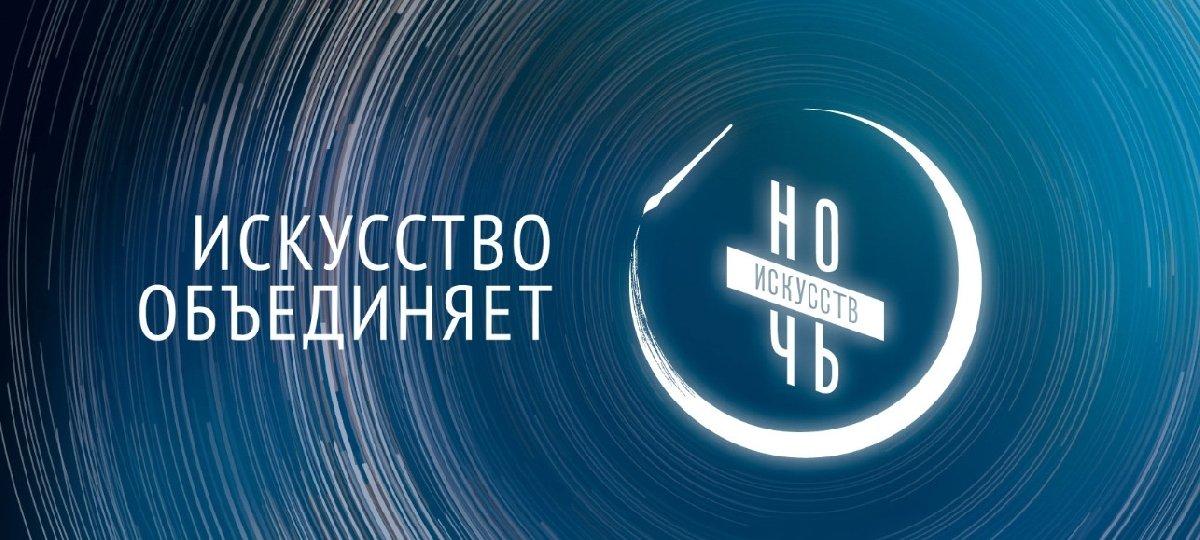 Всероссийская культурная акция «Ночь искусств-2019»