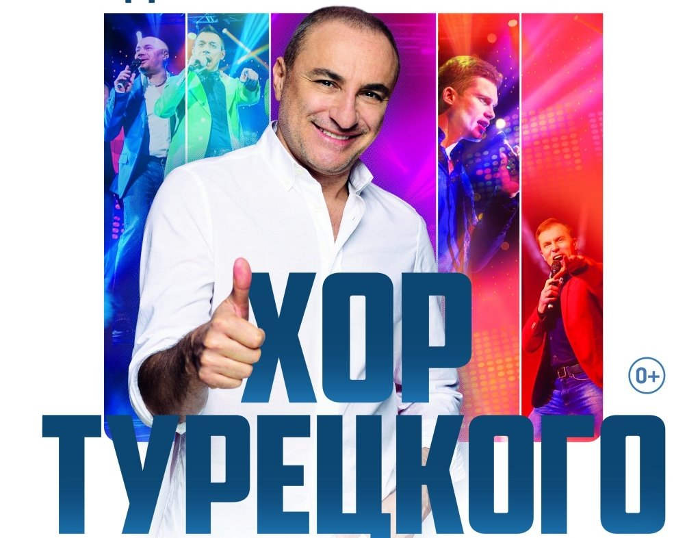 «Хор Турецкого»— шоу #СТОБОЙИНАВСЕГДА.