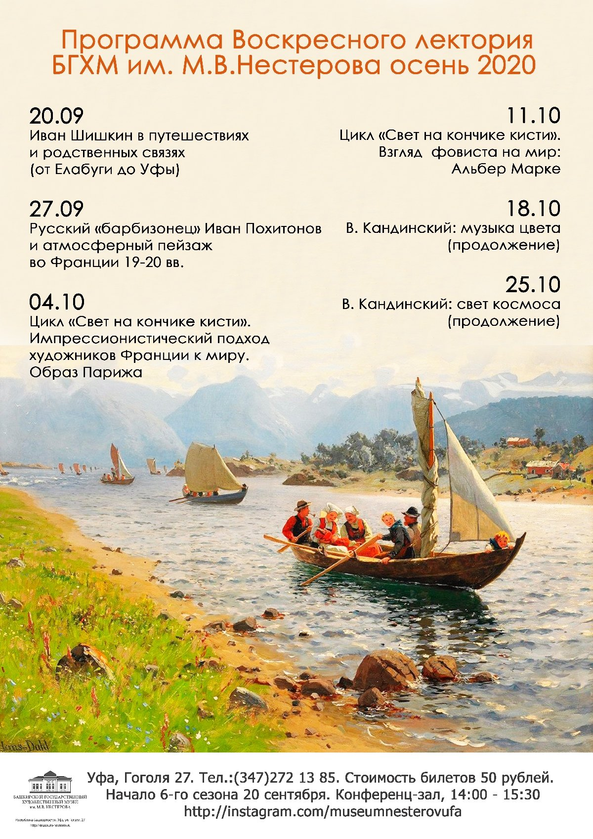 Воскресный лекторий Художественного музея им. М.В.Нестерова