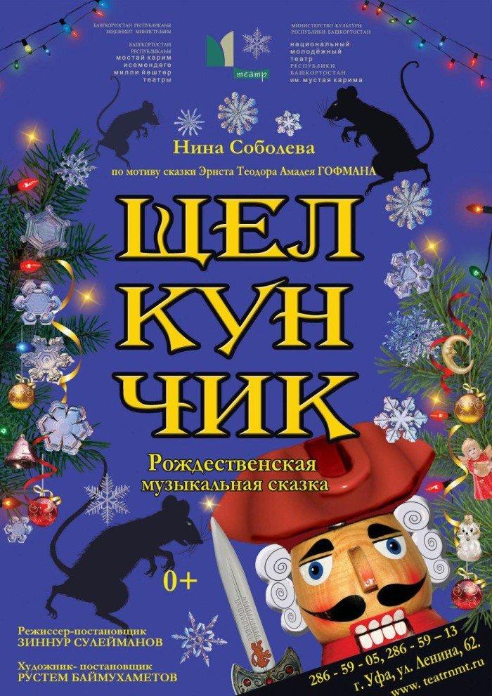 Премьера спектакля «Щелкунчик»