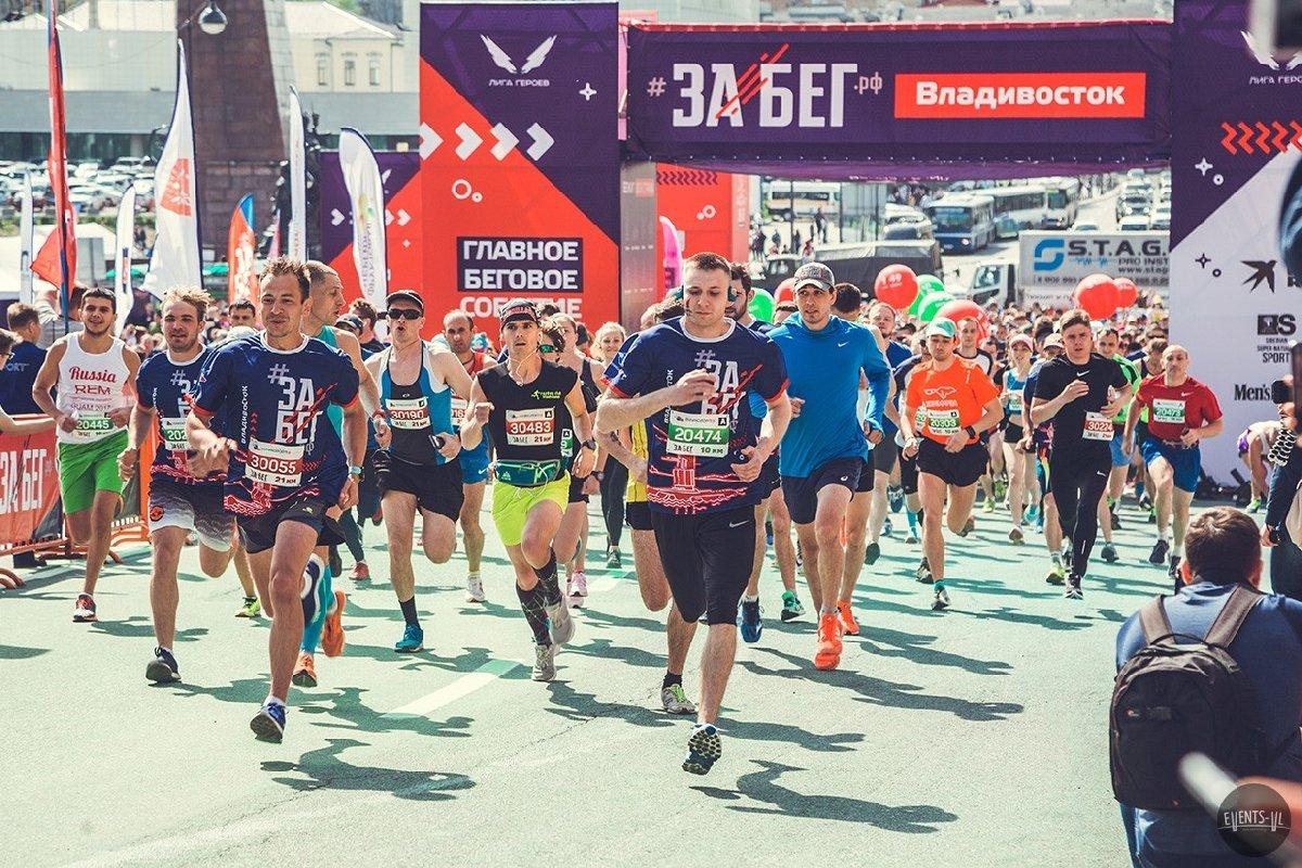 Беговой марафон Забег.РФ
