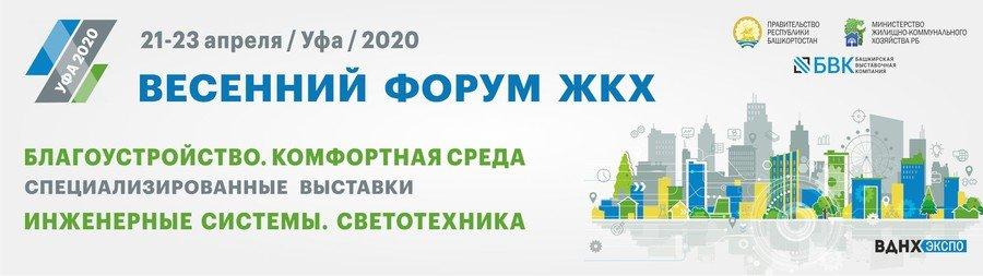 Выставка ЖКХ 2020