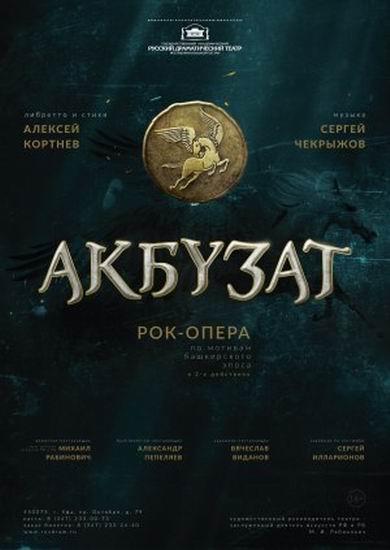 Премьера рок-оперы «Акбузат»