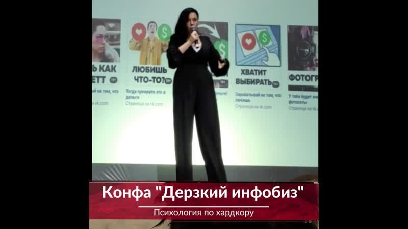 Онлайн-конференция «Дерзкий инфобиз»