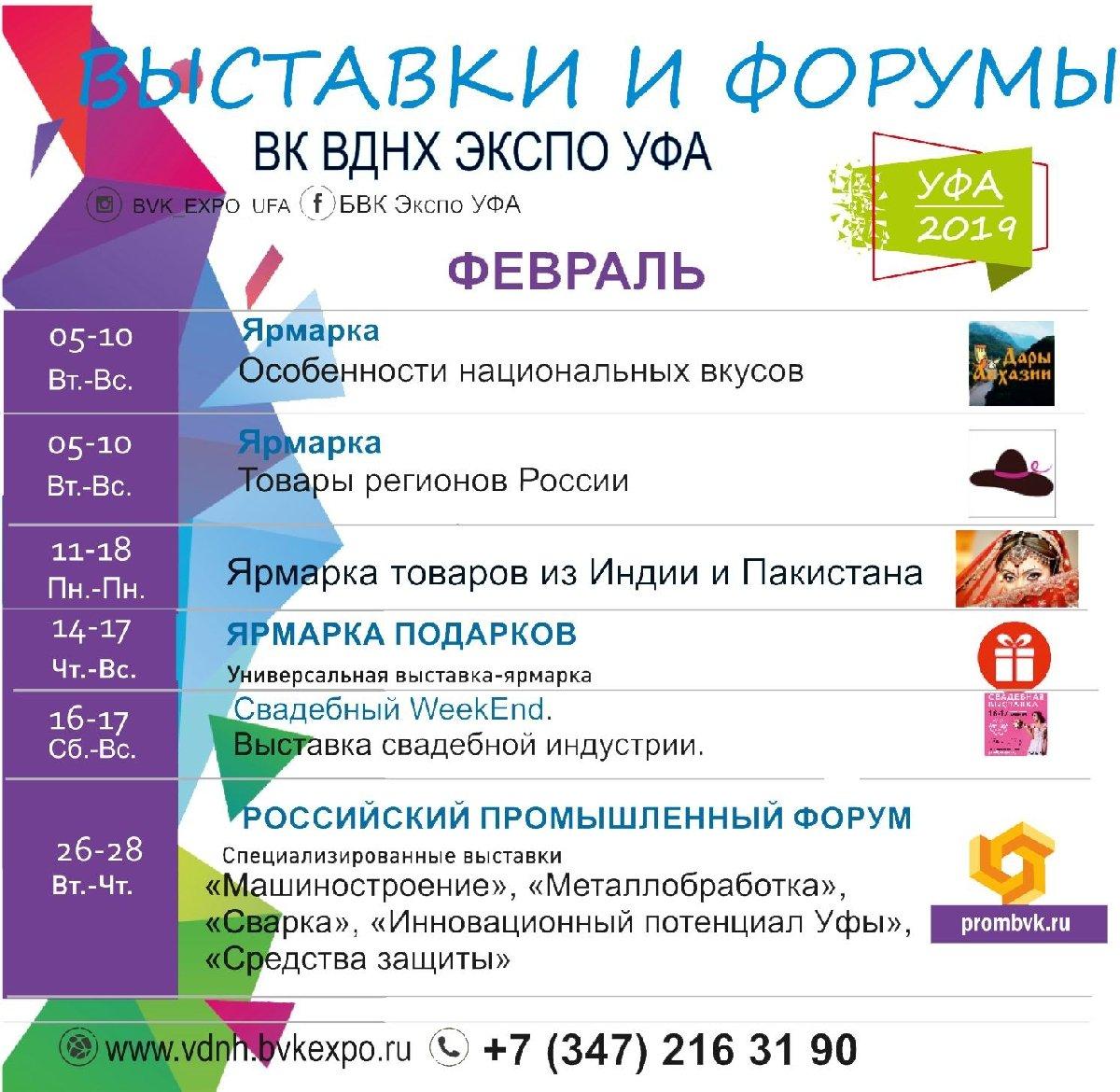 Выставки наВДНХ «ЭКСПО УФА» вфеврале