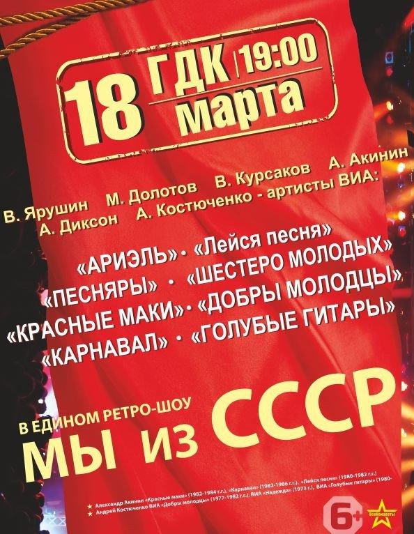 Ретро-концерт легендарных артистов 70–80-х годов «Мы изСССР»