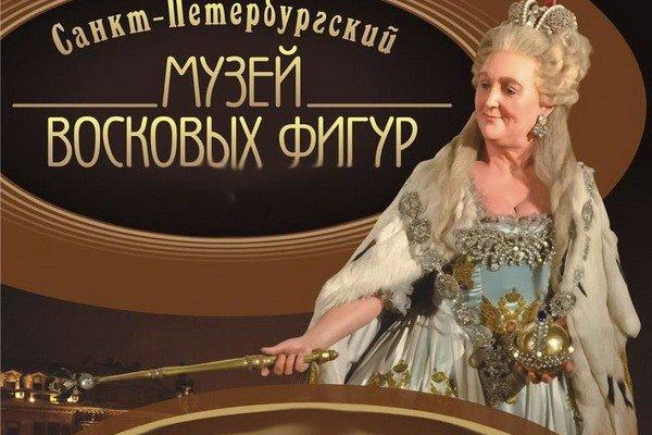 Выставка Санкт-Петербургского музея восковых фигур.
