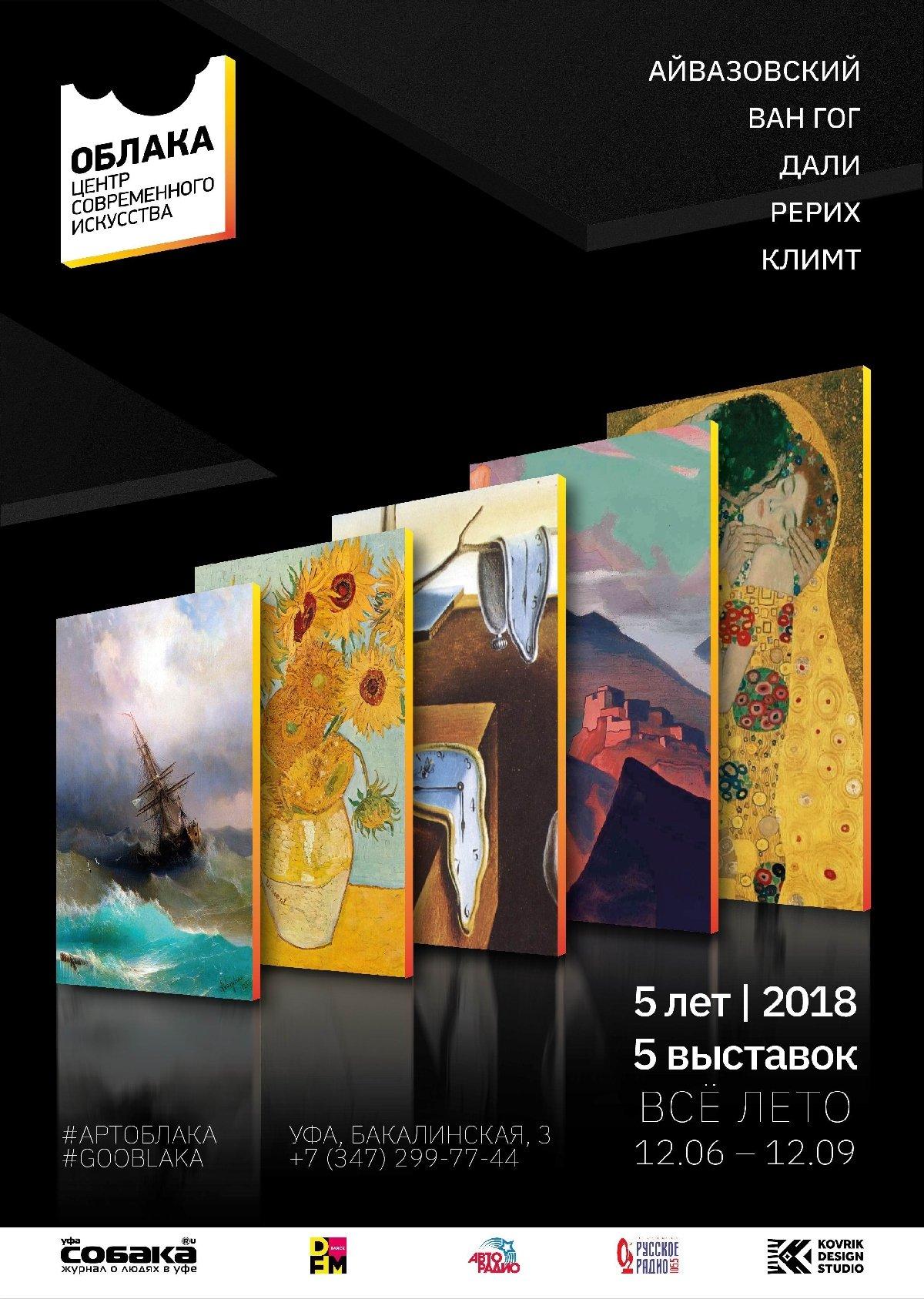 5 выставок впреддверии 5-летия Центра современного искусства «Облака»