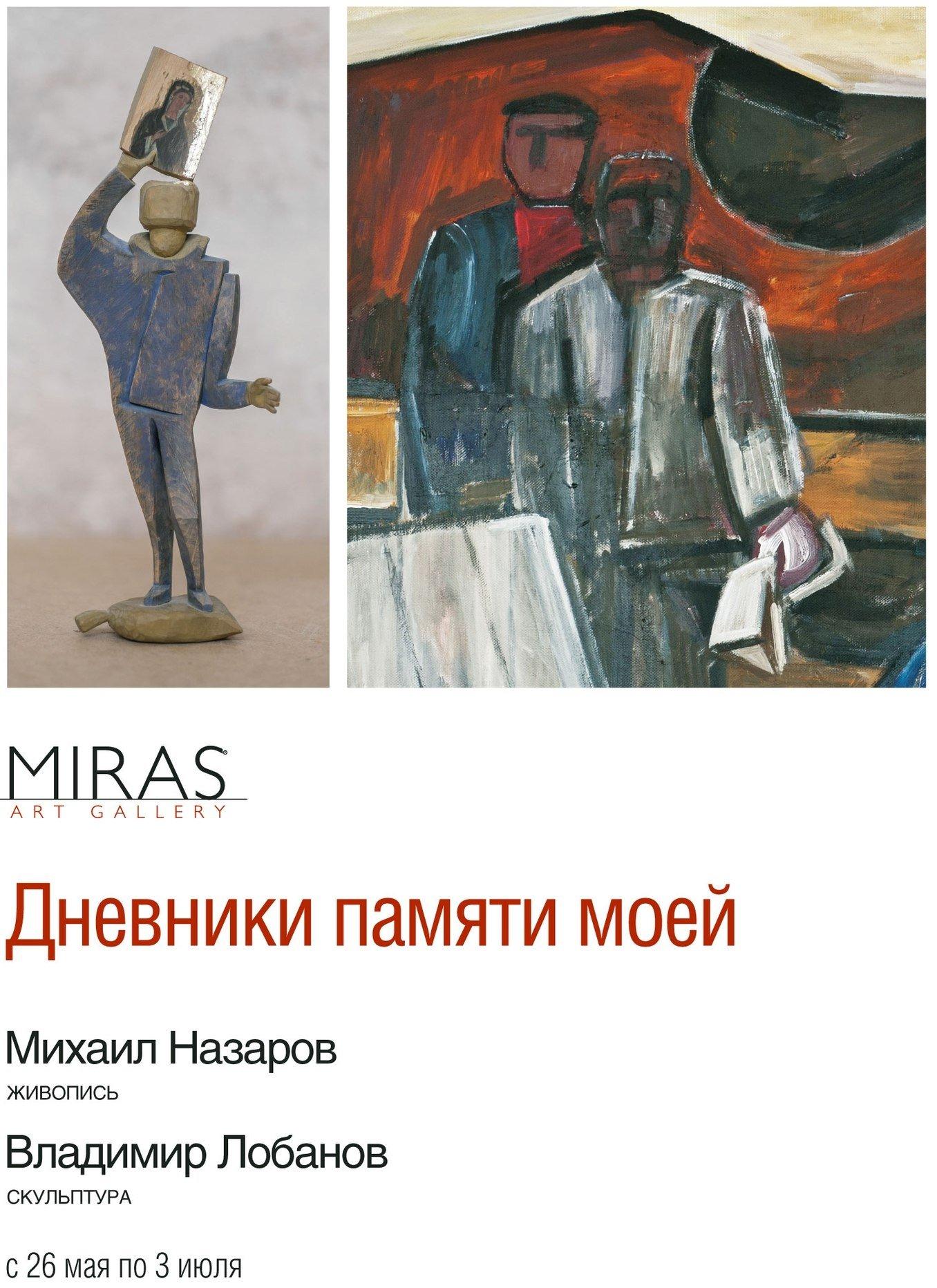 Выставка «Дневники памяти моей»— живопись М.Назарова искульптура В.Лобанова