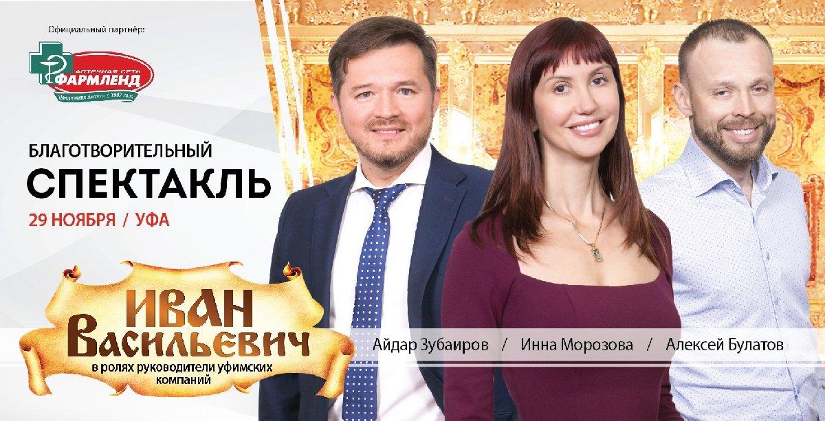 Бизнесмены Уфы встретятся сИваном Грозным!